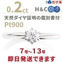 【婚約指輪 ダイヤ 0.2ct h&c ティファニータイプ あす楽7-13号 刻印無料 鑑別書付 プラチナ リング サイズ直し1回無…