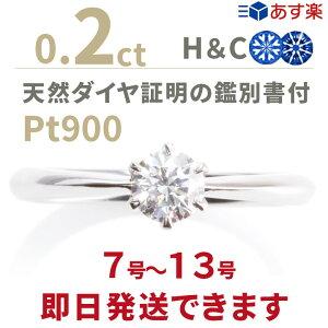 【婚約指輪 ダイヤ 0.2ct h&c ティファニータイプ あす楽7-13号 刻印無料 鑑別書付 プラチナ リング サイズ直し1回無料】ダイヤ 指輪 普段使い オススメ 女性 プレゼント 指輪 レディース ダイヤ