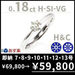 婚約指輪 ダイヤ リング 0.18ct h&c ティファニー6本爪タイプ 刻印無料 鑑別書付 プラチナ リング サイズ直し1回無料】ダイヤ 指輪 普段使い オススメ 女性 プレゼント 指輪 レディース ダイヤ