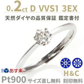 婚約指輪 天然ダイヤ 0.2ct D VVS1 3EX H&C ティファニー6本爪タイプ 刻印無料 鑑定書付 プラチナ リング サイズ直し1回無料 婚約指輪 ダイヤ リング 婚約指輪 人気 エンゲージリング 婚約指輪 人気 プロポーズリング