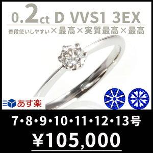 婚約指輪 ティファニー6本爪タイプ 天然ダイヤ 0.2ct D VVS1 3EX H&C 刻印無料 鑑定書付 プラチナ リング サイズ直し1回無料 婚約指輪 ダイヤ リング 婚約指輪 人気 エンゲージリング 婚約指輪 人