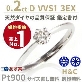 婚約指輪 ティファニー6本爪タイプ 天然ダイヤ 0.2ct D VVS1 3EX H&C 刻印無料 鑑定書付 プラチナ リング サイズ直し1回無料 婚約指輪 ダイヤ リング 婚約指輪 人気 エンゲージリング 婚約指輪 人気 プロポーズリング