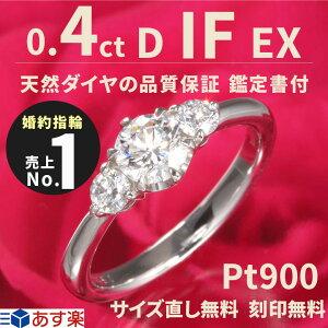 婚約指輪 0.4 ティファニー6本爪 サイドダイヤタイプ 0.4ct D IF EX プラチナ900 刻印無料 鑑定書付 サイズ直し1回無料〕ダイヤ 指輪 普段使い オススメ 女性 プレゼント 指輪 レディース ダイヤ