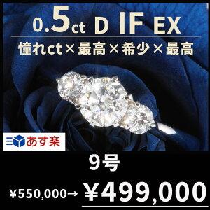 婚約指輪 ティファニー6本爪タイプ 婚約指輪 ダイヤ 0.5ct D-IF-EX 刻印無料 鑑定書付 プラチナ リング サイズ直し1回無料 婚約指輪 ダイヤ リング 婚約指輪 人気 エンゲージリング 人気 指輪 婚