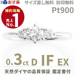 婚約指輪 ダイヤ 0.3ct D-IF-EX サイドダイヤ2石付きデザイン あす楽 刻印無料 鑑定書付 プラチナ リング サイズ直し1回無料 ダイヤ リング 婚約指輪 人気 エンゲージリング 人気 指輪 婚約指輪