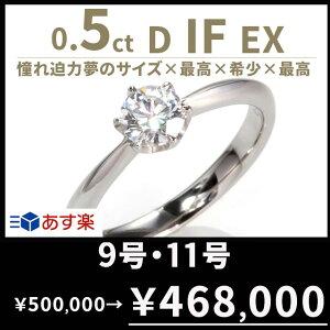 婚約指輪 ティファニー6本爪タイプ ダイヤ リング あす楽9号 0.5ct D-IF-EX プラチナ900 刻印無料 鑑定書付 サイズ直し1回無料〕ダイヤ 指輪 普段使い オススメ 女性 プレゼント 指輪 レディース