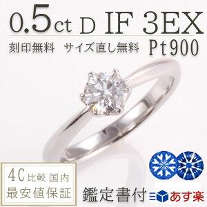 婚約指輪 ティファニー6本爪タイプ 天然ダイヤ リング あす楽 0.5ct D-IF-3EX H&C プラチナ900 刻印無料 鑑定書付 サイズ直し1回無料〕ダイヤ 指輪 普段使い オススメ 女性 プレゼント 指輪 レディ