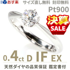 婚約指輪 ティファニー6本爪タイプ 婚約指輪 0.4 婚約指輪 0.4ct D IF EX あす楽 刻印無料 鑑定書付 プラチナ リング サイズ直し1回無料】婚約指輪 ダイヤ リング 婚約指輪 人気 エンゲージリング 人気 指輪