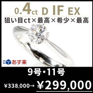 婚約指輪 ティファニー6本爪タイプ 婚約指輪 0.4 婚約指輪 0.4ct D IF EX あす楽 刻印無料 鑑定書付 プラチナ リング サイズ直し1回無料】婚約指輪 ダイヤ リング 婚約指輪 人気 エンゲージリング