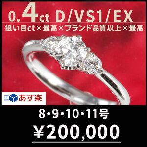 婚約指輪 0.4 婚約指輪 ティファニー6本爪デザイン 〔あす楽 0.4ct D VS1 EX プラチナ900 刻印無料 鑑定書付 サイズ直し1回無料〕ダイヤ 指輪 普段使い オススメ 女性 プレゼント 指輪 レディース