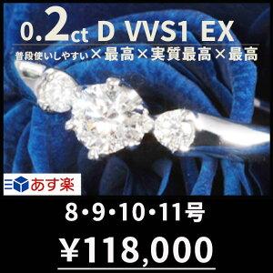 婚約指輪 ティファニー6本爪サイドダイヤ 天然ダイヤ リング〔0.2ct D VVS1 EX サイドダイヤ付き〕〔プラチナ900 刻印無料 鑑定書付 サイズ直し1回無料〕ダイヤ 指輪 普段使い オススメ 女性 プ