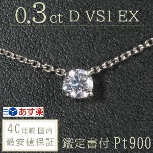 ダイヤモンド ネックレス 一粒 ネックレス 婚約指輪 ラブサポートデザイン レディース ダイヤモンドネックレス 結婚記念 一粒ダイヤ プラチナ 1点留め 0.3ct D VS1 EX ラブサポート 鑑定書 ダイ