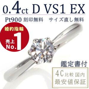 婚約指輪 ティファニー6本爪タイプ 婚約指輪 0.4 婚約指輪 ダイヤ〔あす楽0.4ct D VS1 EX プラチナ900 刻印無料 鑑定書付 サイズ直し1回無料〕ダイヤ 指輪 普段使い オススメ 女性 プレゼント 指輪