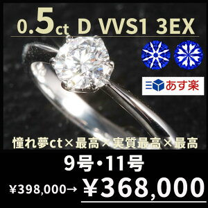 婚約指輪 ティファニー6本爪タイプ 天然ダイヤ [0.5ct D VVS1 3EX H&C] 刻印無料 鑑定書付 プラチナ サイズ直し1回無料】婚約指輪 ダイヤ リング 婚約指輪 人気 エンゲージリング 人気 指輪 婚約指