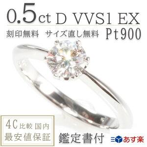 婚約指輪 ティファニー6本爪タイプ 天然ダイヤ リング あす楽9号 11号 0.5ct D-VVS1-EX プラチナ900 刻印無料 鑑定書付 サイズ直し1回無料〕ダイヤ 指輪 普段使い オススメ 女性 プレゼント 指輪 レ