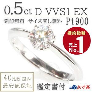 婚約指輪 ティファニー6本爪タイプ 天然ダイヤ リング あす楽9号 0.5ct D-VVS1-EX プラチナ900 刻印無料 鑑定書付 サイズ直し1回無料〕ダイヤ 指輪 普段使い オススメ 女性 プレゼント 指輪 レディ