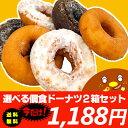 【送料込み(沖縄・離島は除く)】選べる個食ドーナツ2箱セット(ミルクドーナツ・チョコ ココナッツドーナツ・レモンヨ…