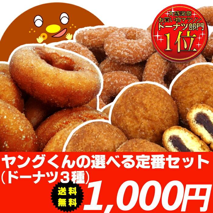 宮田製菓ドーナツ アウトレット選べる定番3種セット(牛乳ドーナツ・あんドーナツ・ハニードーナツ