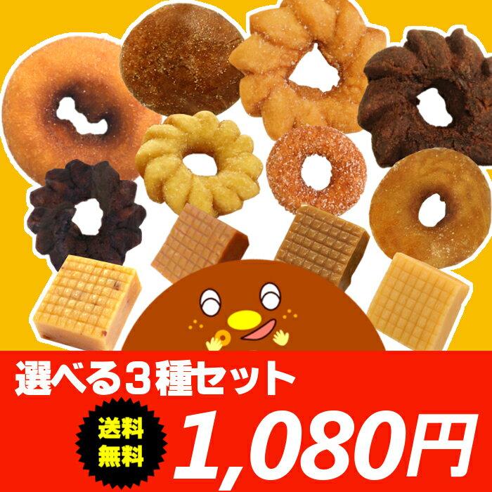 宮田製菓アウトレット選べる3種セット(ドーナツ・キャラメル)