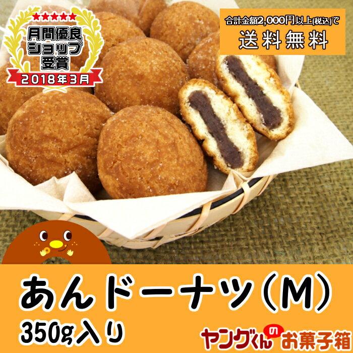 【アウトレット・訳あり】350gあんドーナツ(M)
