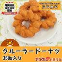 【アウトレット・訳あり】350gクルーラードーナツ