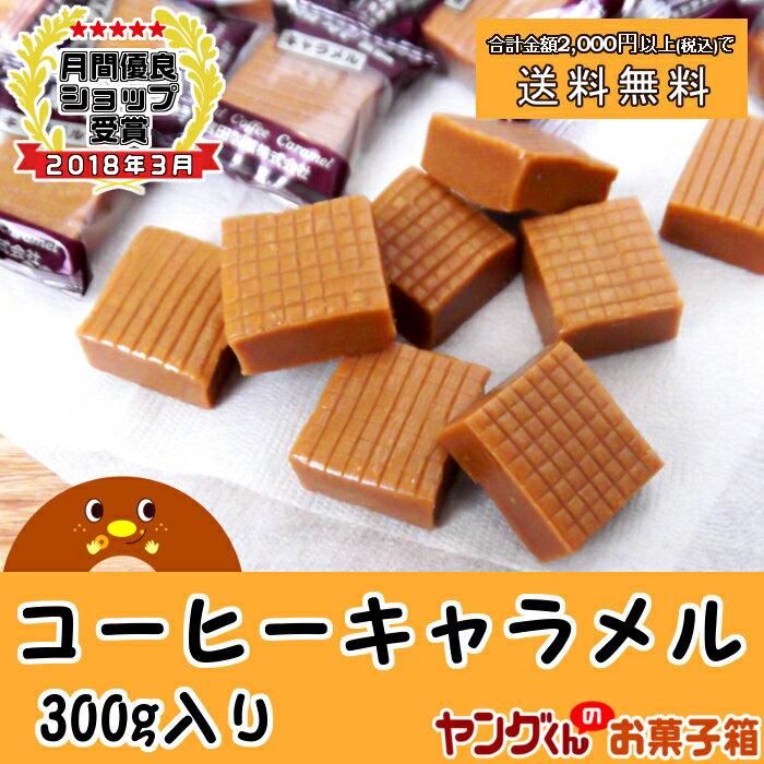 【アウトレット・訳あり】300gコーヒーキャラメル