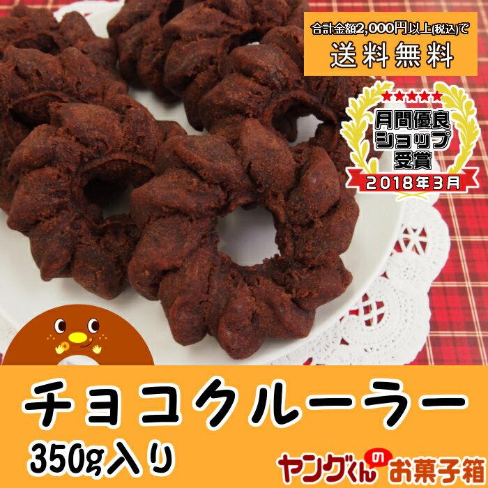 【アウトレット・訳あり】350gチョコクルーラードーナツ