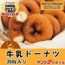 【アウトレット・訳あり】350g牛乳ドーナツ