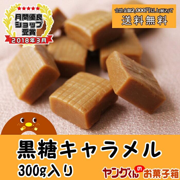 【アウトレット・訳あり】300g黒糖キャラメル