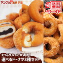 宮田製菓ドーナツ アウトレット選べるドーナツ3種セット(牛乳ドーナツ・あんドーナツ・ハニードーナツ)