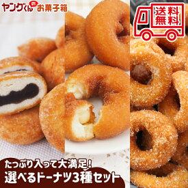 【数量限定!】宮田製菓ドーナツ アウトレット選べるドーナツ3種セット(牛乳ドーナツ・あんドーナツ・ハニードーナツ)