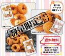 【数量限定!】宮田製菓ドーナツ アウトレット選べるドーナツ3種セット(牛乳ドーナツ・あんドーナツ・ハニードーナツ)…