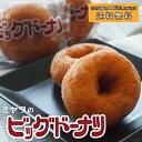 ミヤタのビッグドーナツ(15個入)