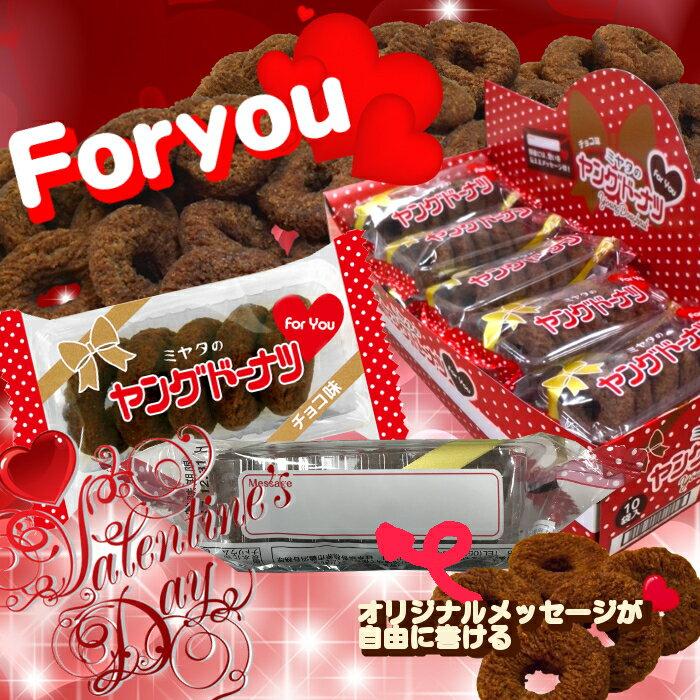 ヤングドーナツForYou(チョコ味)(5個入) 10入箱 駄菓子の定番♪