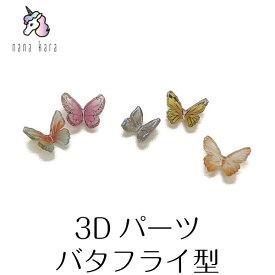 nana kara(ナナカラ)から3Dパーツが登場!4個入 ジェル ネイル カラー カラージェル パーツ ネイルパーツ 立体ネイル 蝶々ネイルパーツ 3Dネイルパーツ アクリルパーツ 蝶々 ネイルアート 蝶々ネイル