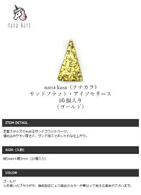nana kara(ナナカラ)からメタルパーツが登場!10個入 ジェル ネイル ジェルネイル カラー カラージェル パーツ ネイルパーツ 高品質 高級 国産 日本製 プロ クオリティ ハイ アンティーク ヴィンテージ 限定 レディース