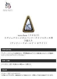 nana kara(ナナカラ)からメタルパーツが登場!3個入 ジェル ネイル ジェルネイル カラー カラージェル パーツ ネイルパーツ