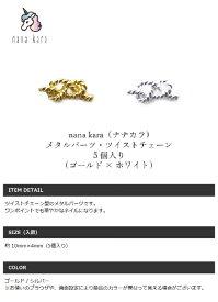 nana kara(ナナカラ)からメタルパーツが登場!5個入 約 10mm×4mm ジェル ネイル ジェルネイル カラー カラージェル パーツ ネイルパーツ