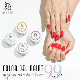 ジェル 3g ネイル 美発色113色 ジェルネイル カラー カラージェル パーツ UVライト クリア セルフ シンプル 簡単 自爪に優しいソークオフ ice オーロラフィルム オーロラネイル ミラーパウダー 韓国ネイル