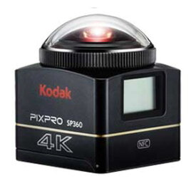 コダック ビデオカメラ PIXPRO SP360 4K [タイプ:アクションカメラ 画質:4K 撮影時間:55分 本体重量:102g 撮像素子:CMOS 1/2.3型] 【キャッシュレス 5%  還元】