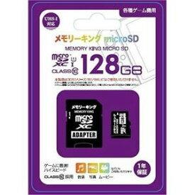 【ポイント5倍】ニチガン ゲーム周辺機器 メモリーキングmicroSD NGMCSDX128GCL10 [128GB] [対応機種:Nintendo Switch タイプ:メモリ・ハードドライブ] 【楽天】 【人気】 【売れ筋】【価格】