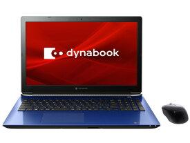 Dynabook ノートパソコン dynabook T4 P1T4LPBL [スタイリッシュブルー] [画面サイズ:15.6型(インチ) CPU:インテル Celeron 4205U(Whiskey Lake)/1.8GHz/2コア CPUスコア:1311 ストレージ容量:HDD:1TB メモリ容量:4GB OS:Windows 10 Home 64bit 重量:2.4kg]
