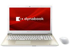 Dynabook ノートパソコン dynabook T4 P1T4LPBG [サテンゴールド] [画面サイズ:15.6型(インチ) CPU:インテル Celeron 4205U(Whiskey Lake)/1.8GHz/2コア CPUスコア:1311 ストレージ容量:HDD:1TB メモリ容量:4GB OS:Windows 10 Home 64bit 重量:2.4kg]