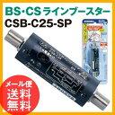 【メール便送料無料】CSB-C25-SP 日本アンテナ CS/BS用ラインブースター(屋内型) 【BS・CSラインブースター/CSBC25SP】▲