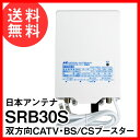 【送料無料】日本アンテナ SRB30SD 双方向CATV・BS/CSブースター 下り増幅型(30dB)ケーブルテレビ アンテナブースター 地デジ 地上デジタル ...