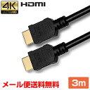 HDMIケーブル 3m 4k対応 3D【メール便送料無料】◆