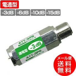 アッテネーター 電通型(e7003)◆