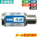 アッテネーター 非電通型(e9003)◆