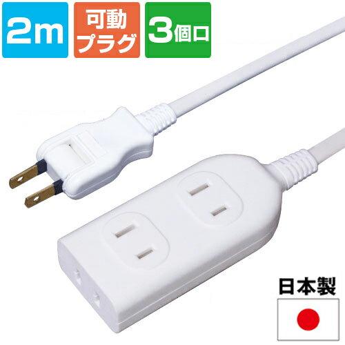 3個口 延長コード【2m】日本製(電源タップ 電源コード たこ足) ycm3