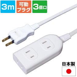 【メール便送料無料】3個口延長コード3m日本製(電源コード電源タップたこ足)